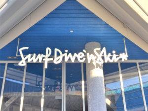 surf dive n ski
